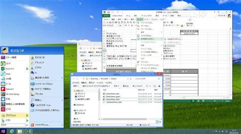スタートメニューも復活 Windows 8 8 1 を自力で Xpっぽくする 方法 1 3 ウレぴあ総研