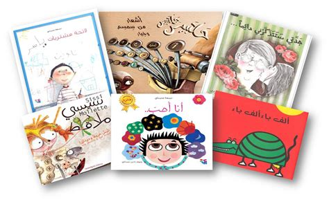 picture book free arabic bookstore arabic books children books
