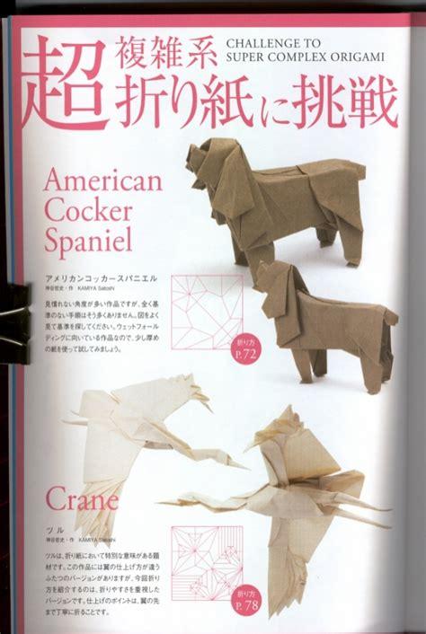 world of complex origami world of complex origami by satoshi kamiya