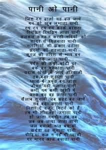 pani o pani hindi poetry world