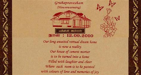 housewarming invitation india house warming kerala invitation card studio design