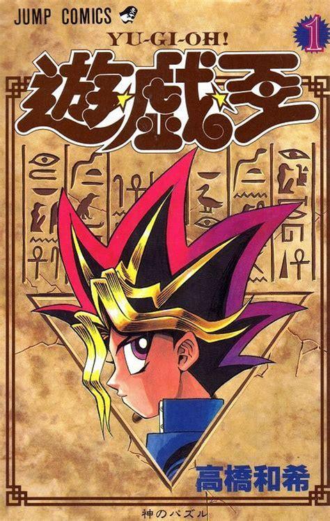yugioh volumes 遊戯王 コミックセットの古本購入は漫画全巻専門店の通販で