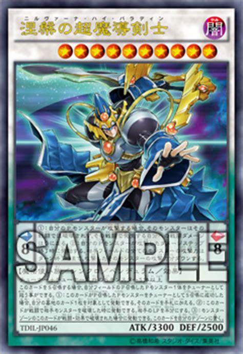 how does konami make yugioh cards nirvana high paladin konami on donald card