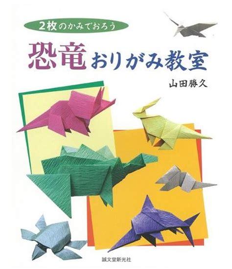 origami dinosaur book origami book dinosaur katsuhisa yamada