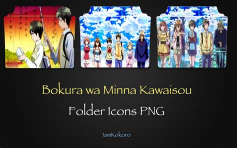 bokura wa minna kawaisou bokura wa minna kawaisou anime folder icons png by