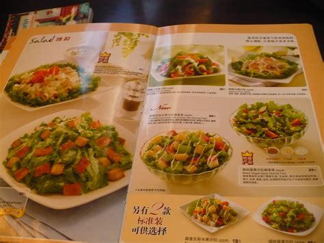 salad pizza hut pizza hut my great adventure