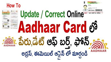 i want to make aadhaar card aadhaar card name date of birth address phone number