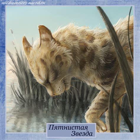 cat painting guide leopardstar warriors by romashik arts on deviantart