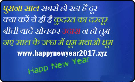 Bmw Mr3 Car Wallpaper 2017 Shayari by Happy New Year 2017 Shayari Message In 3