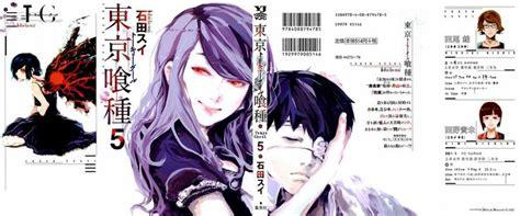 tokyo ghoul vol 5 tokyo ghoul toukyou kushu volume 5 cover tokyo ghoul