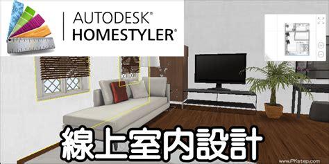 autodesk homestyler homestyler 線上室內設計軟體 diy居家空間 裝潢擺設 網站 app 痞凱踏踏 pkstep