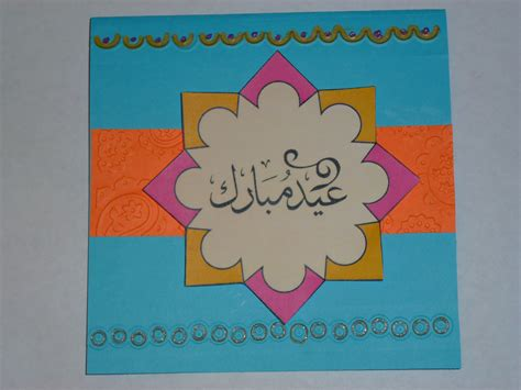 simple eid cards to make diy eid cards muslim learning garden
