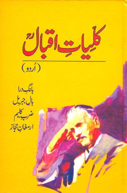book pdf in gt books of allama iqbal and books written on allama iqbal