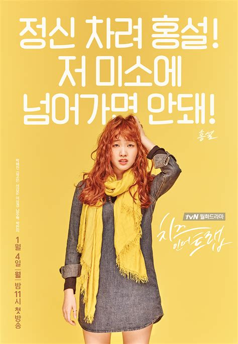 cheese in the trap 187 cheese in the trap 187 korean drama