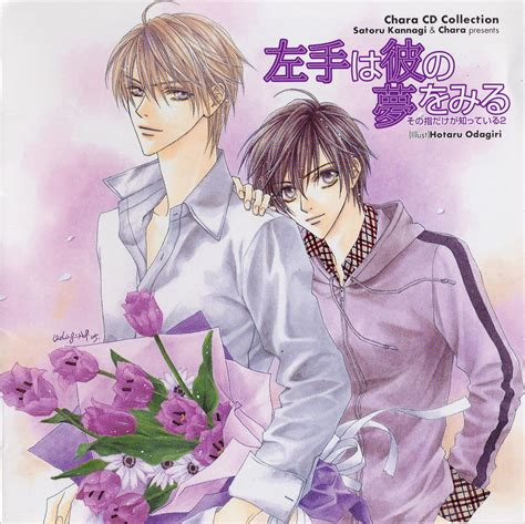 only the ring finger knows only the ring finger knows drama cd2 cover minitokyo