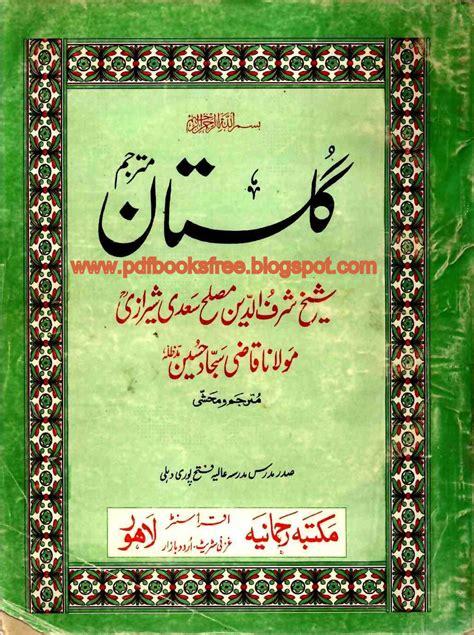 pdf book with pictures gulistan saadi in urdu pdf free pdf books