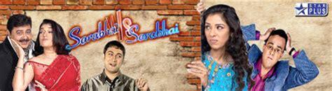 sarabhai vs sarabhai scrabble bindaas sarabhai vs sarabhai all episodes
