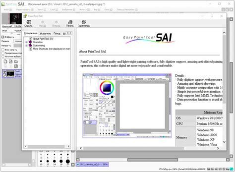systemax paint tool sai version 1 0 2d painttool sai скачать бесплатно русскую версию