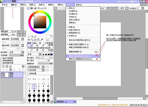 paint tool sai v1 专业漫画软件套装 comicstudio v4 51ex illustdio v1 6 easy paint