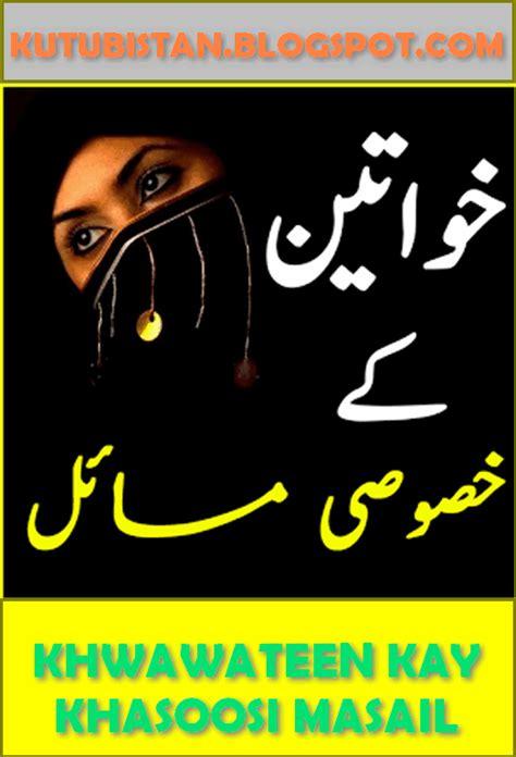 book pdf in khawateen khasusi masail pdf urdu book free