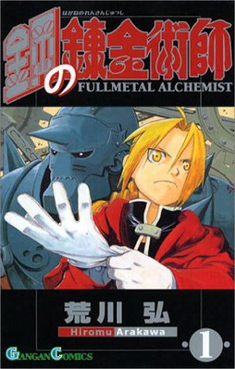 fullmetal alchemist covers fullmetal alchemist metal alchemist