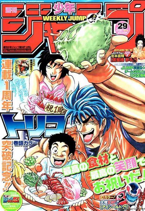 toriko reader toriko 53 read toriko 53 page 1