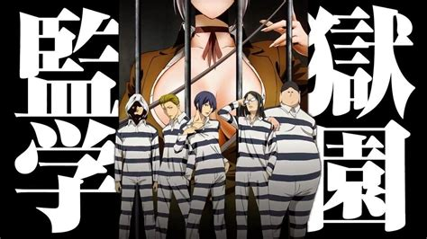 school prison prison school season 2 when we can really expect the release