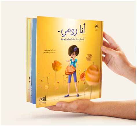 children s book pictures hanane i am roomi book illustration