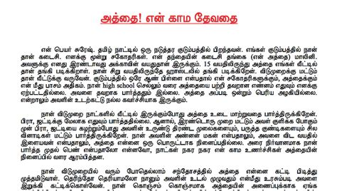 in tamil with pictures pdf tamil kamakathaikal pundai mulai kathai photos