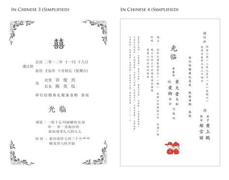 rubber st sles wording for wedding invitation card wedding