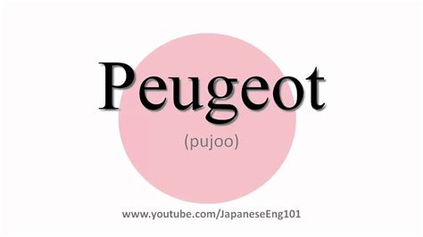 Pronounce Peugeot by How To Pronounce Peugeot