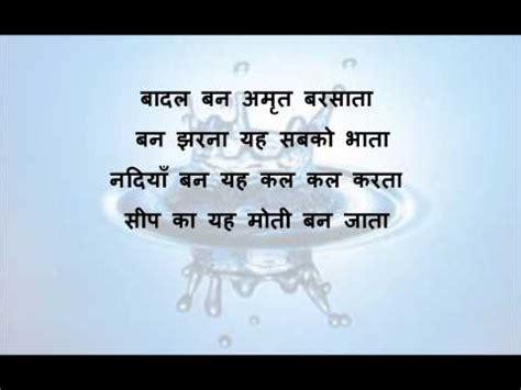 hindi poem   water   poem on