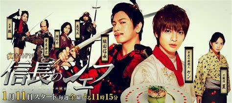 nobunaga no chef nobunaga no chef japanese dramas photo 35668241 fanpop
