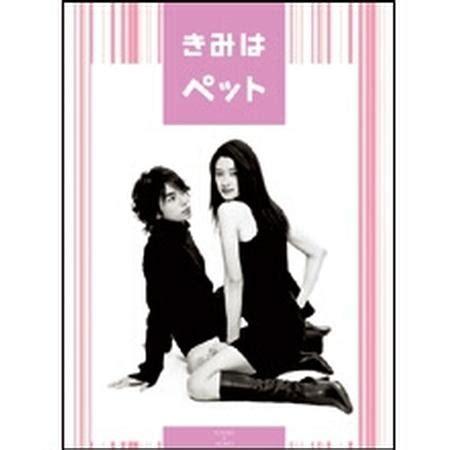 Matsujun Drama Review Kimi Wa Pet In Which Isilie Reviews