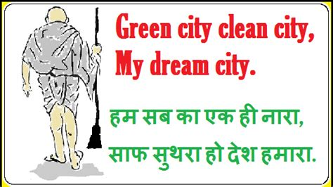 ideas which should be incorporated to make swachh bharat