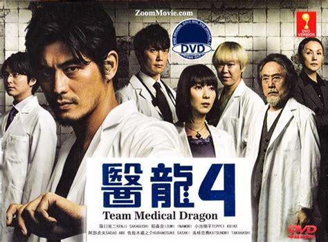 iryu team iryu 4 aka team 4 dvd japanese tv drama