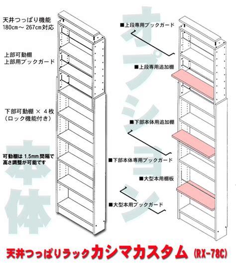 depth of bookshelves jajan r rakuten global market 5 bookshelf q pole