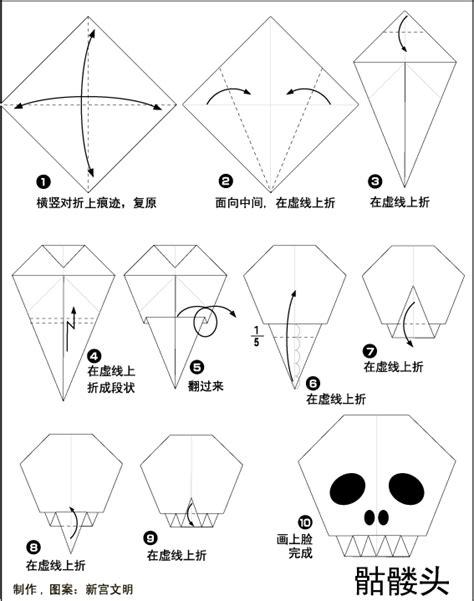 skull origami origami skull