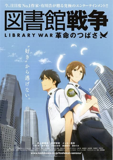 library wars library war the wings of revolution trailer genkinahito