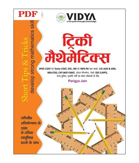 books with pictures pdf tricky mathematics e books downloadable pdf by