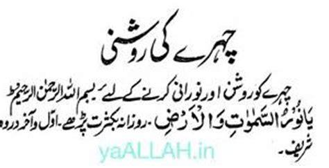 wazifa to make husband the breast picture 2