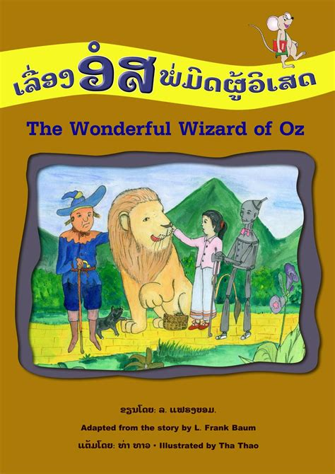 wizard of oz picture book 1a1 02 language arts book review the wonderful