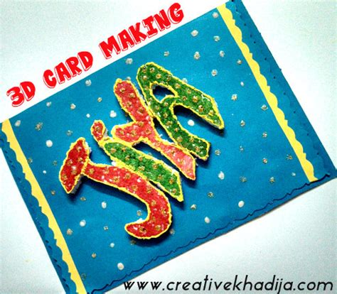 3d card ideas 3d card with thermocol