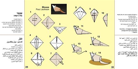how to make an origami mouse easy origami mouse comot