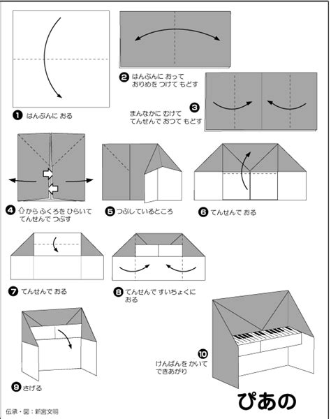 how to make origami piano extremegami how to make a origami piano