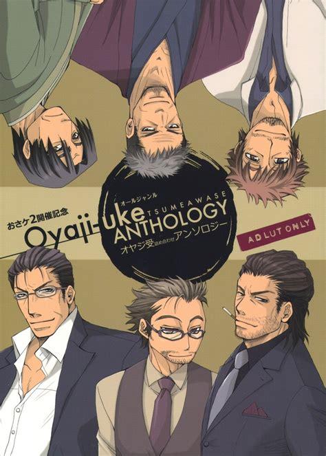 naono bohra oyaji uke tsumeawase anthology 775499 zerochan