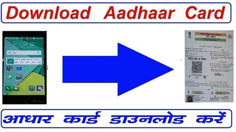 i want to make aadhaar card aadhaar card aadhaar card kaise kare