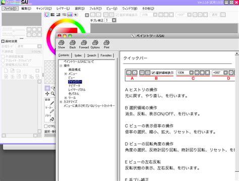 paint tool sai linux easy paint tool sai what runs codeweavers