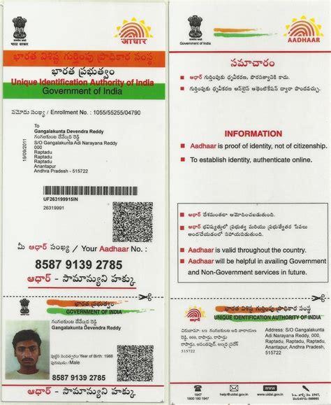 can we make aadhar card check aadhar card status