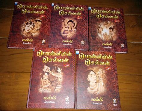 ponniyin selvan book with pictures ponniyin selvan play venkatarangan thirumalai